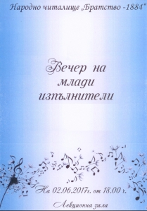 покана